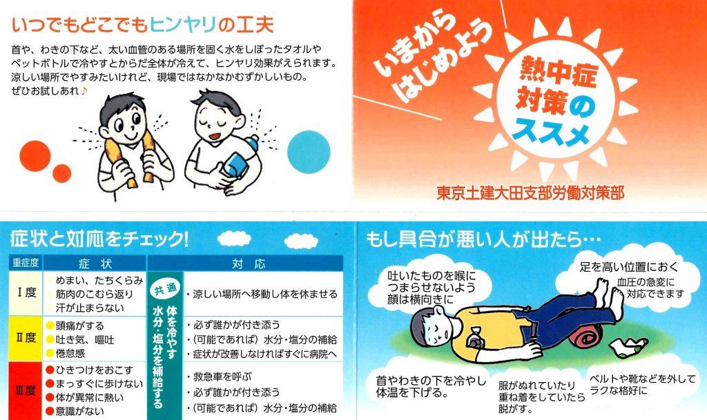熱中症予防 - コピー